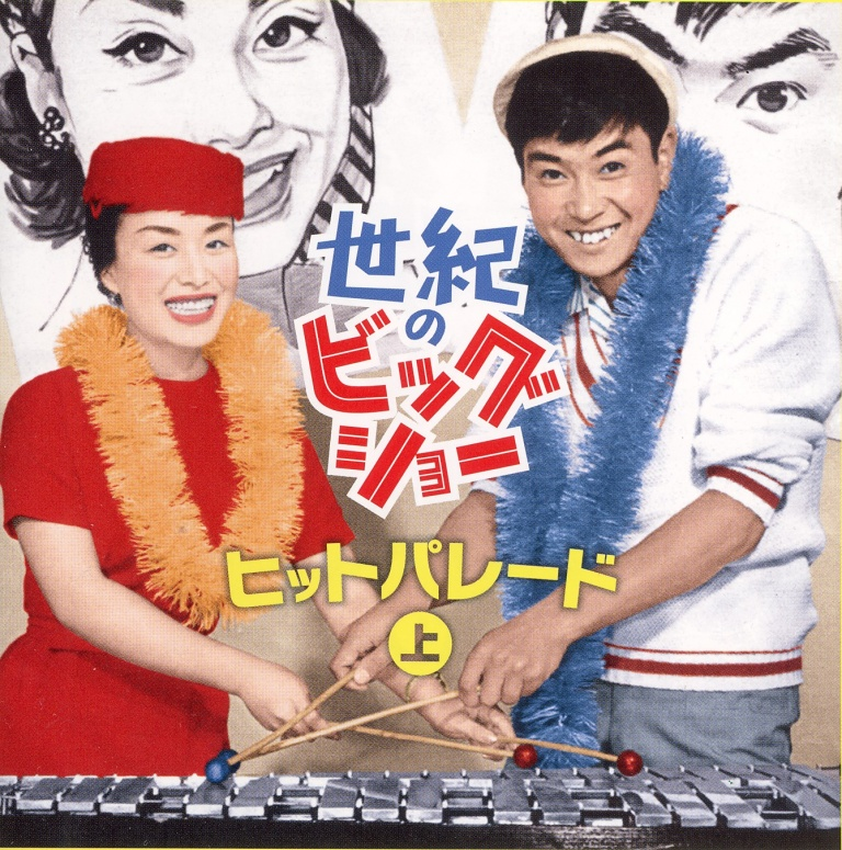 THE HIBARI&THE YUJIRO