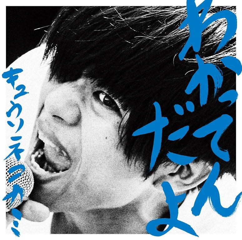 最新J-POPをチェック!今週の新曲を掲載しました(10月26日更新)<J-HITS>