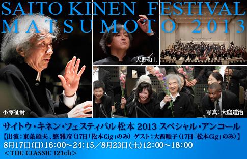サイトウ・キネン・フェスティバル松本2013