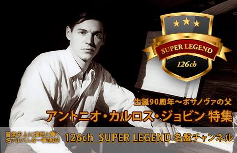 126ch SUPER LEGEND 名盤チャンネル