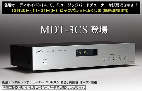 MDT-3CS 登場