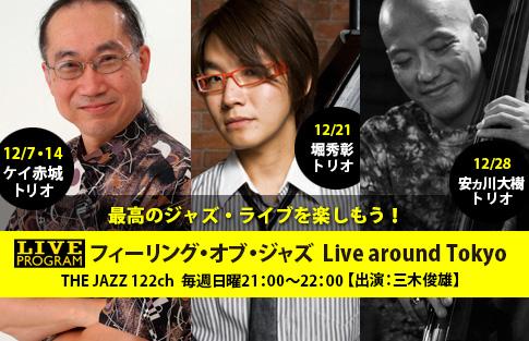 フィーリング・オブ・ジャズ  Live around Tokyo