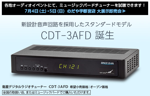CDT-3AFD誕生