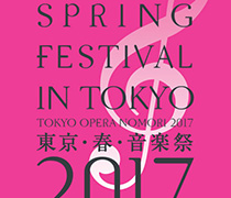 「東京・春・音楽祭2017」予告篇