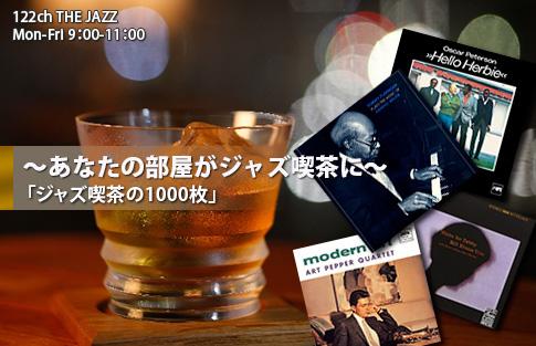 ジャズ喫茶の1000枚