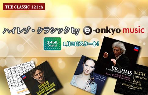 ハイレゾ・クラシック by e-onkyo music