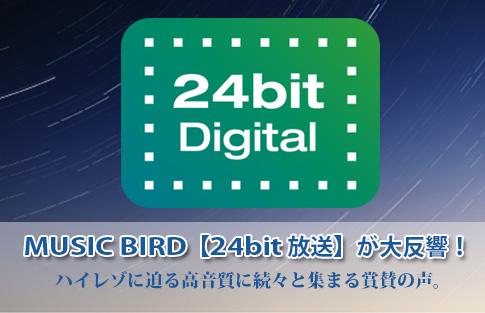 24bit放送拡大で大反響
