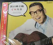 特選!昭和歌謡アワーbyディスクユニオン