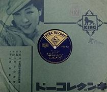 非戦時色のヒット流行歌